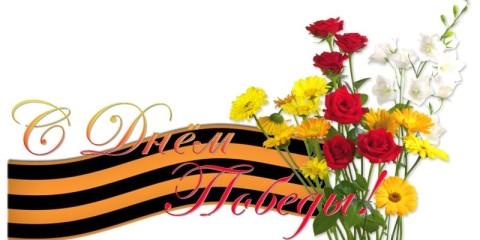 Поздравление с 9 мая 2015 года